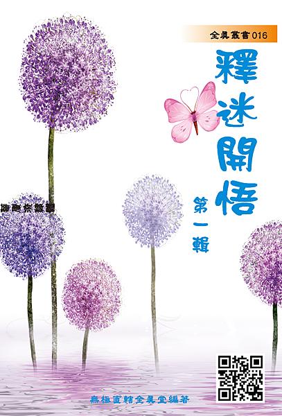 016釋迷開悟第一輯封面.png