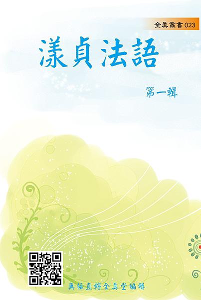 023漾貞法語第一輯封面.png