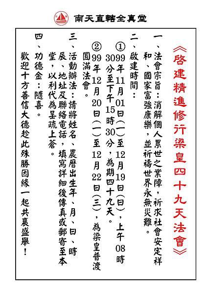2010年梁皇法會49天