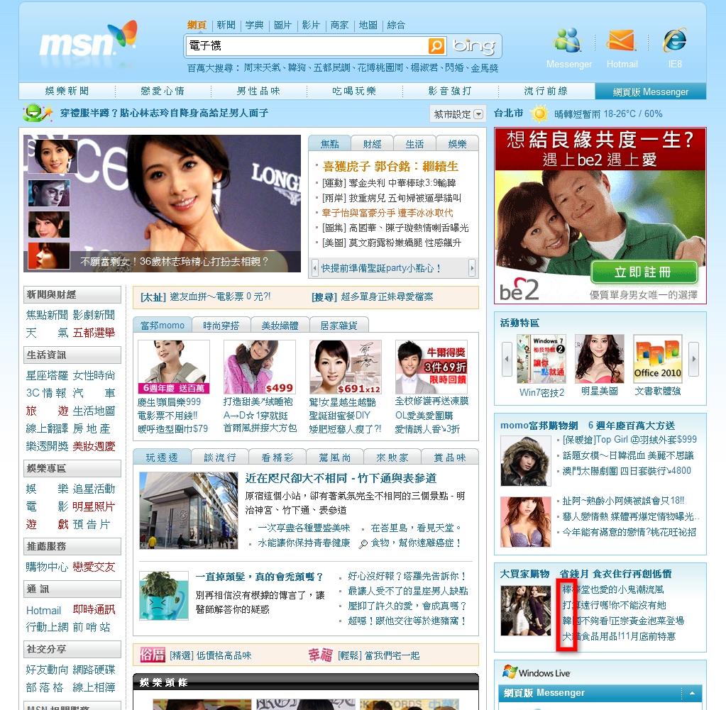 MSN-棒打韓犬-1.jpg