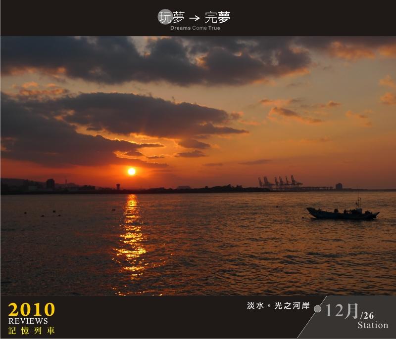 走過2010-12-11.jpg