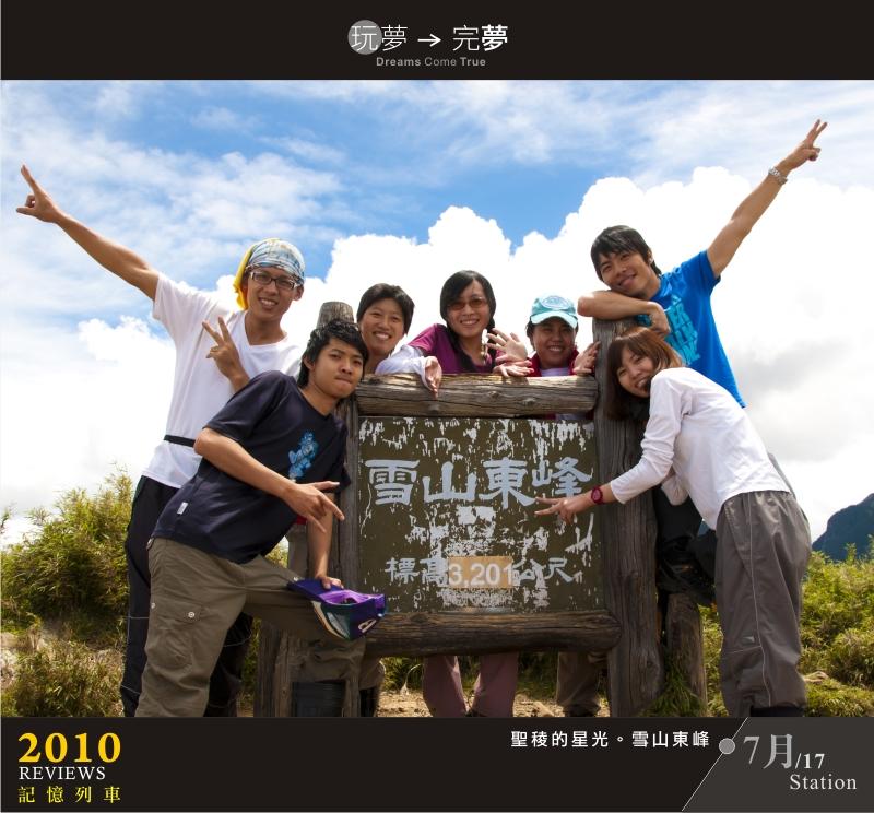 走過2010-07-10.jpg