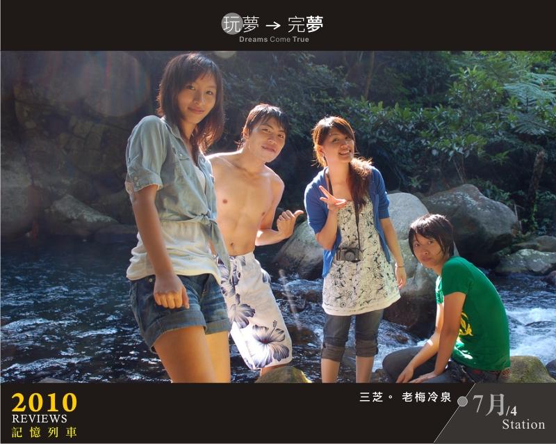 走過2010-07-3.jpg