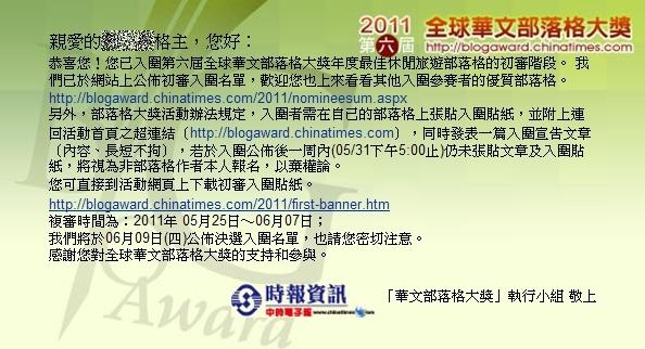 第六屆華文部落格大獎初選入圍通知-雜點.jpg