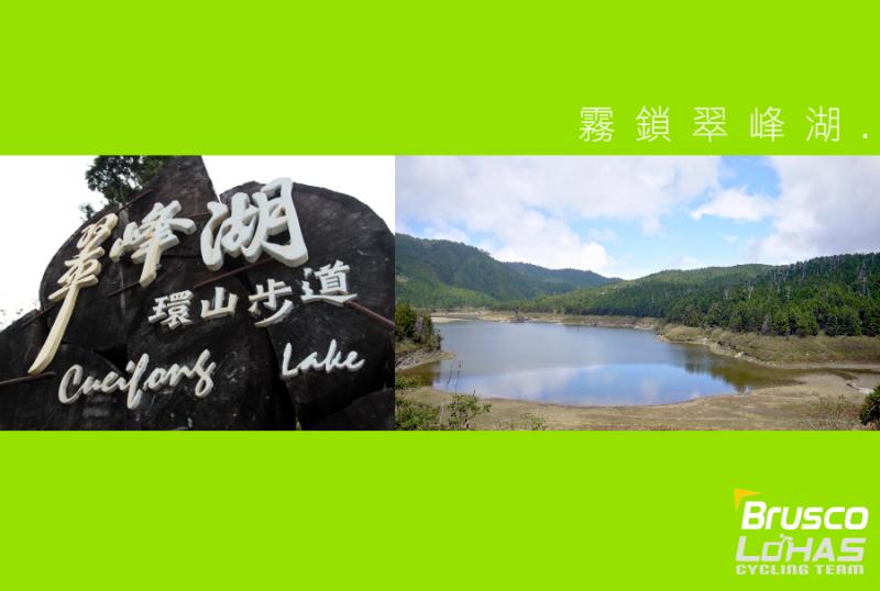 08.霧鎖翠峰湖.jpg