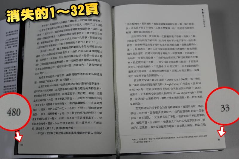 消失的1-32頁.jpg