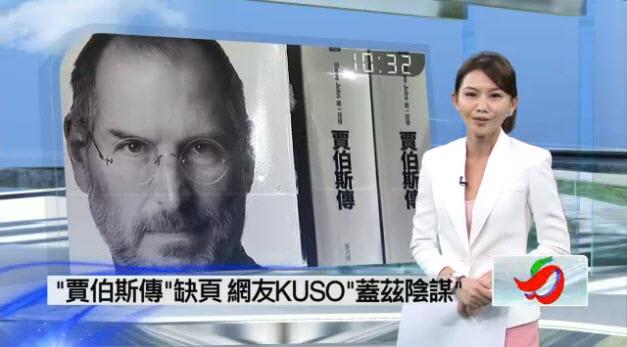 壹電視新聞畫面擷取.jpg