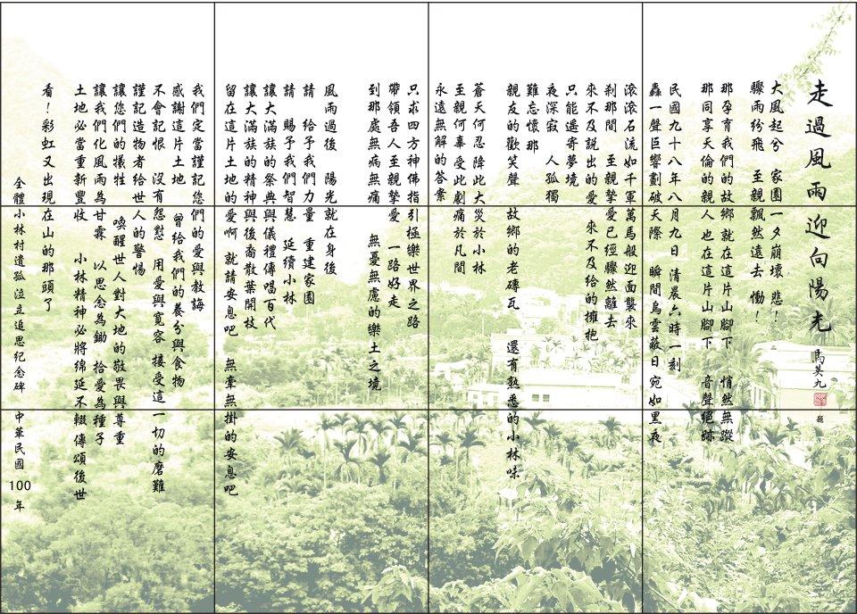 小林村追思紀念碑文-走過風雨迎向陽光.jpg