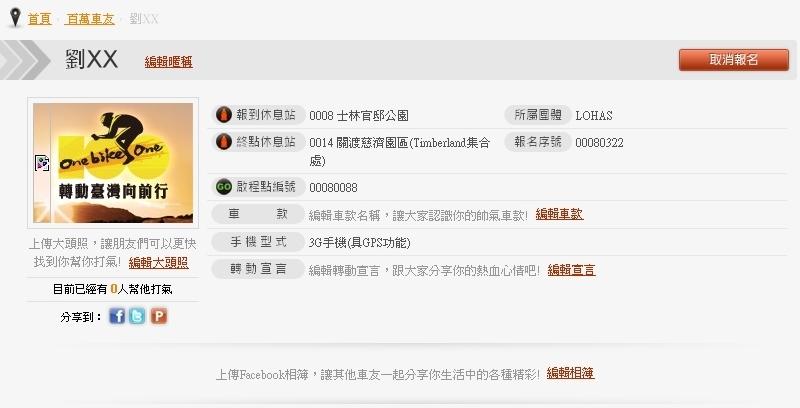 轉動臺灣個人資料.jpg