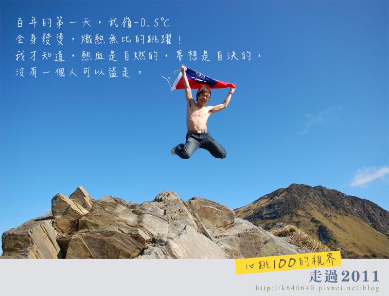 心跳100的視界-封面2_800.jpg