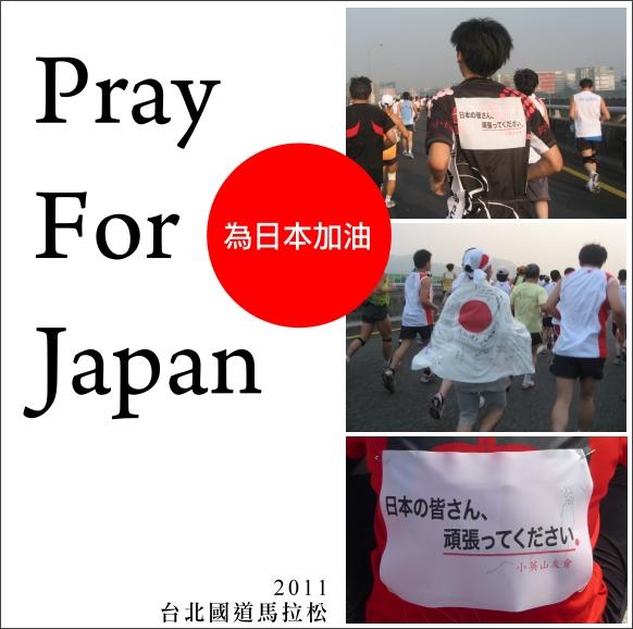 日本加油.jpg