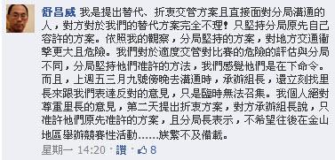 中華民國自行車騎士協會FB粉絲團-理事舒昌威回覆01