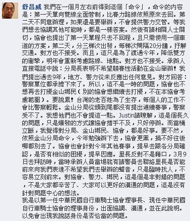 中華民國自行車騎士協會FB粉絲團-理事舒昌威回覆02