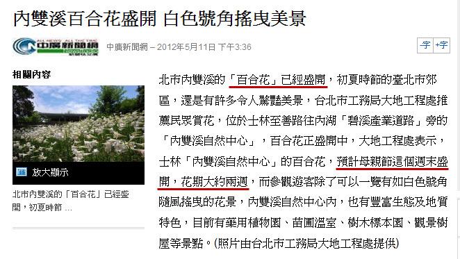 中廣新聞稿
