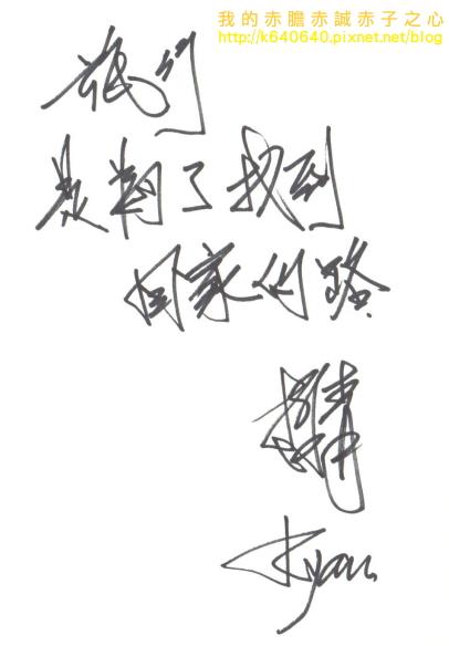 哲青簽名-2