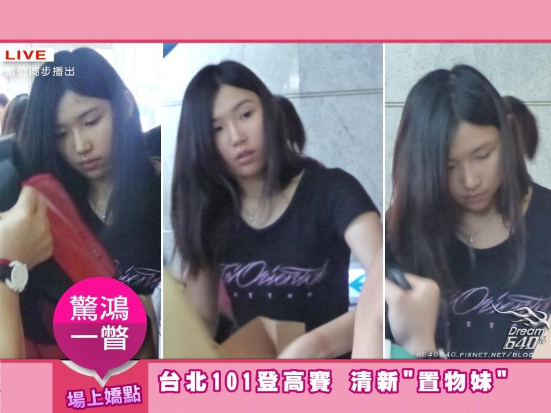 台北101登高賽-清新置物妹