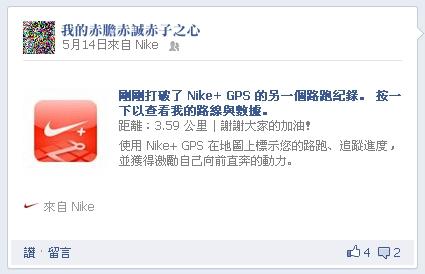 Nike+GPS-2