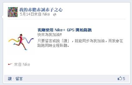 Nike+GPS