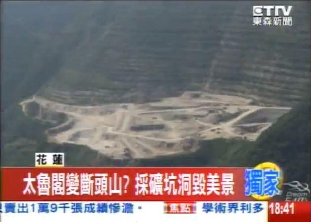 [花蓮之殤] 深山裡的礦業災難。「斷頭山」太怵目驚心