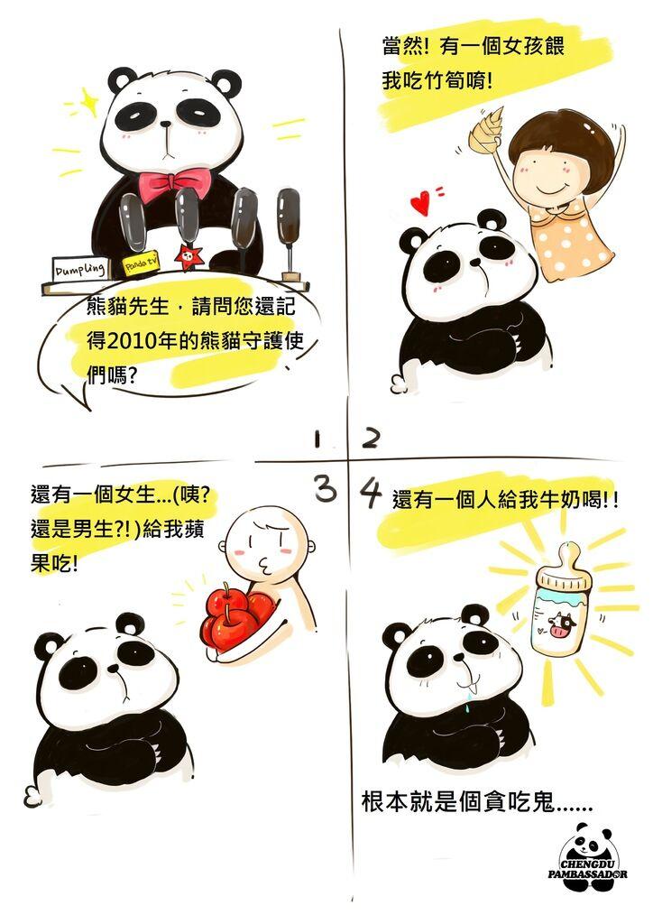 貪吃鬼_中文