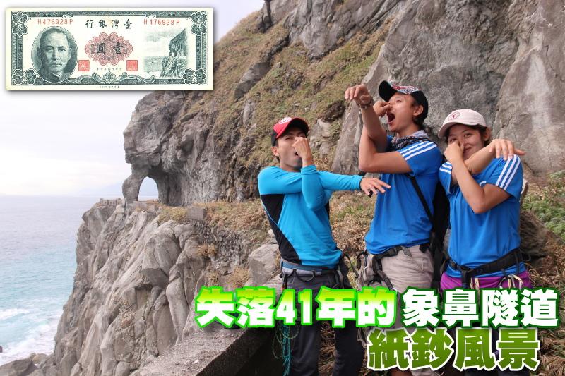 主圖_失落41年的象鼻隧道紙鈔風景