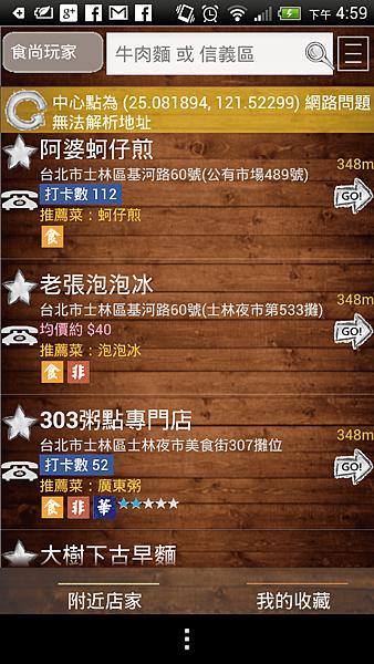 2012-12-08_16-59-38
