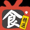 logo-電視美食