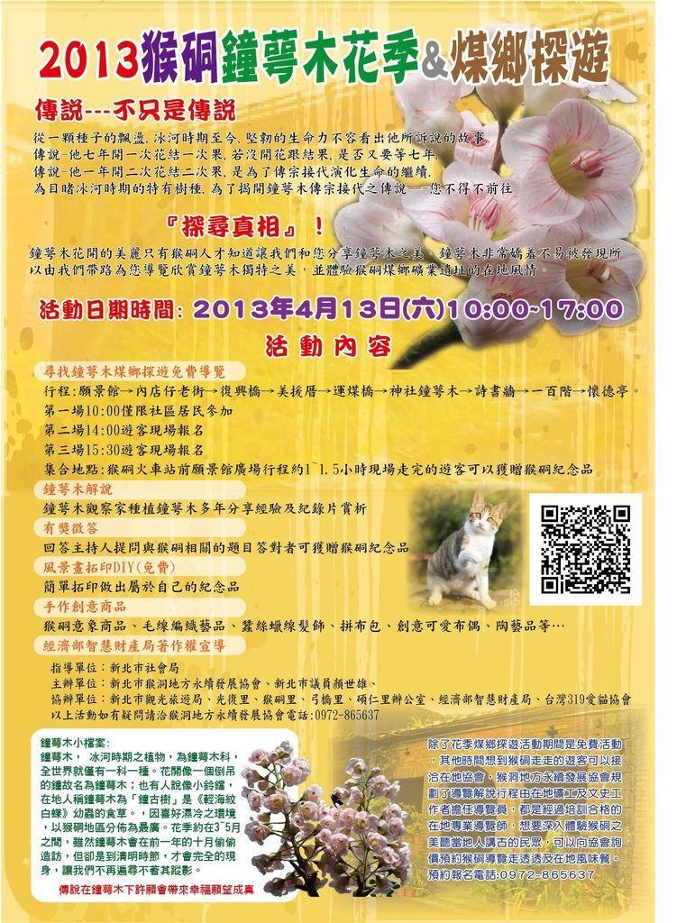 2013猴硐鐘萼木花季