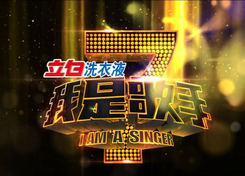 我是歌手Logo