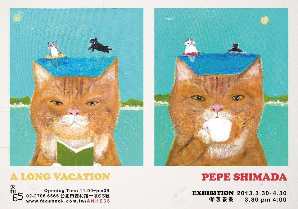 Pepe Shimada A Long Vacation畫展