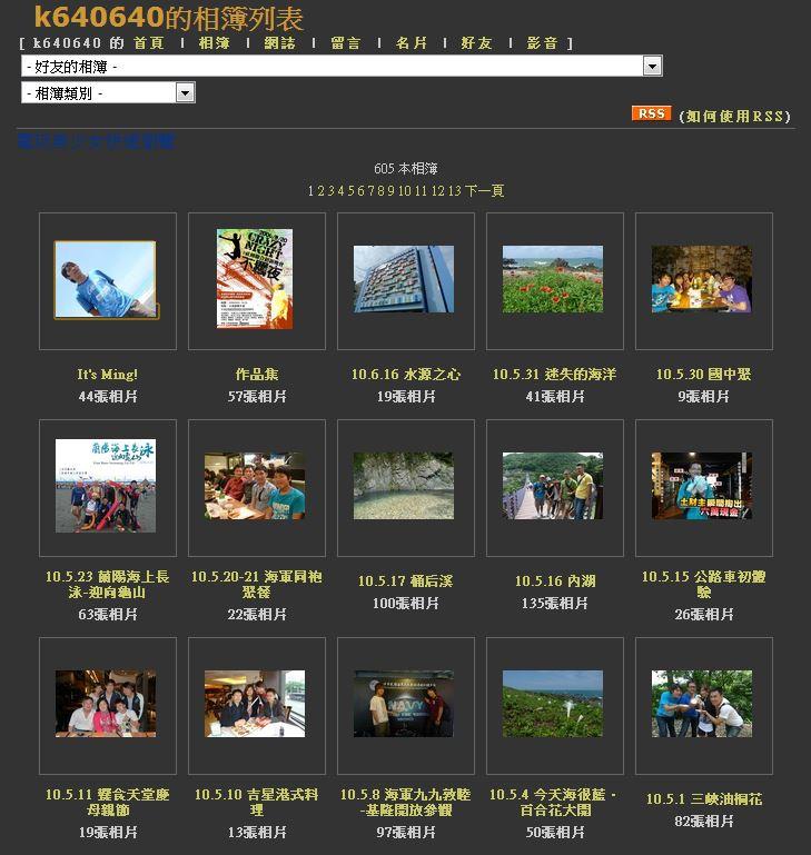 k640640 的無名相簿 - 無名小站