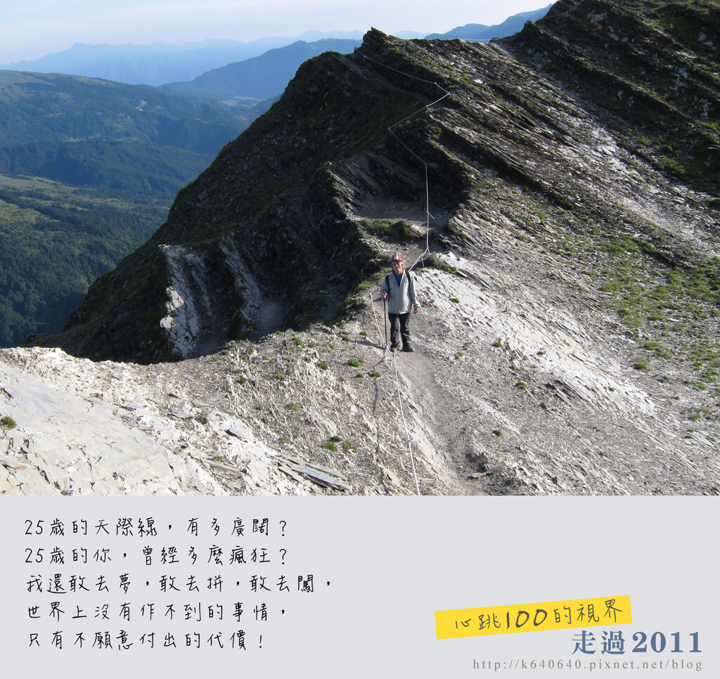 心跳100的視界-百岳篇-封面.jpg