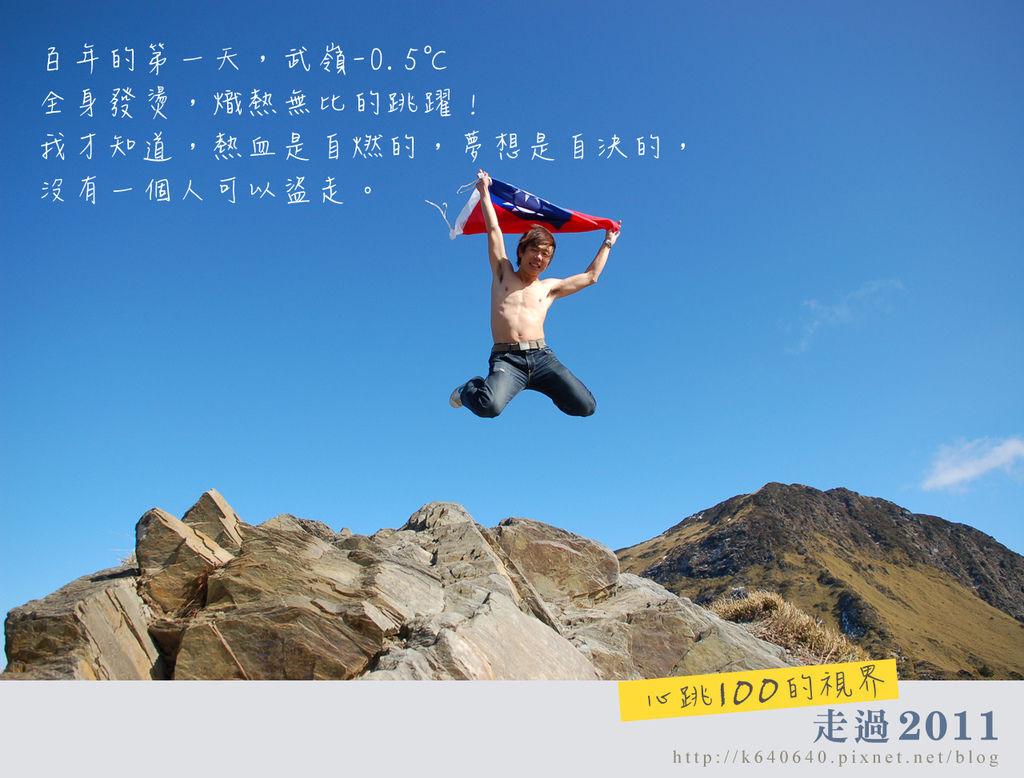 心跳100的視界-封面2.jpg