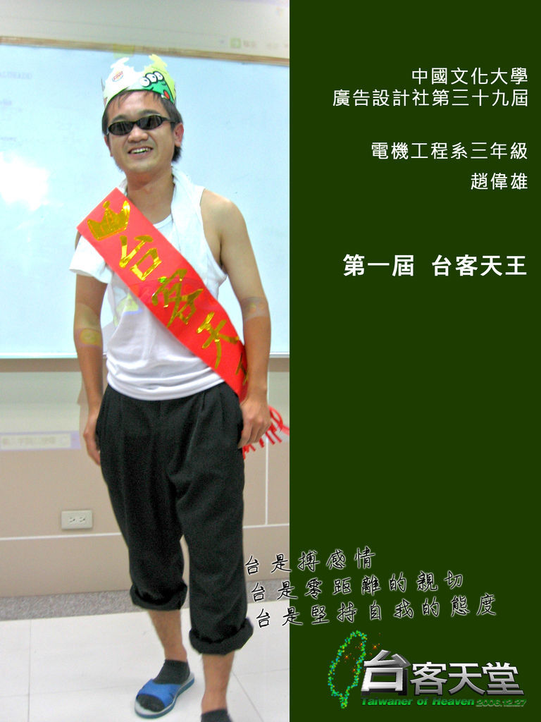 台客天堂2008重製版6.jpg