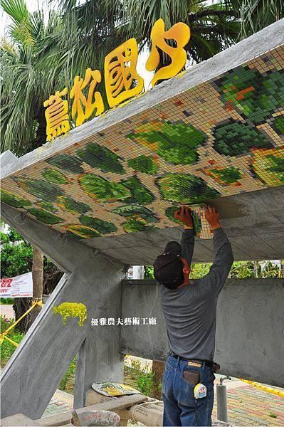 蔦松國小02.jpg