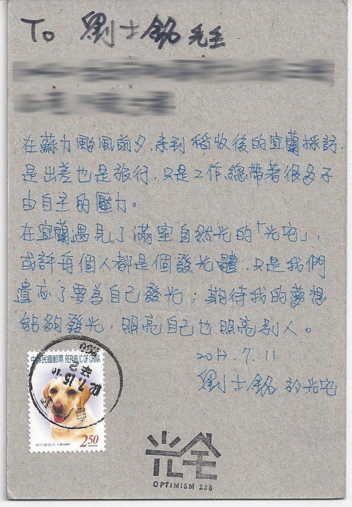 台灣-宜蘭02-2.jpg