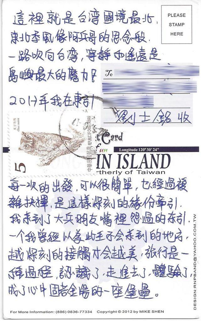 台灣-東引島02-2.jpg