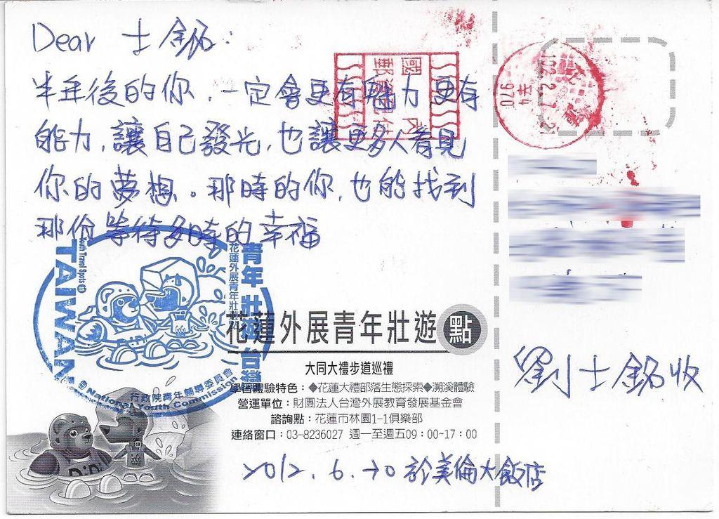 台灣-花蓮02-2.jpg