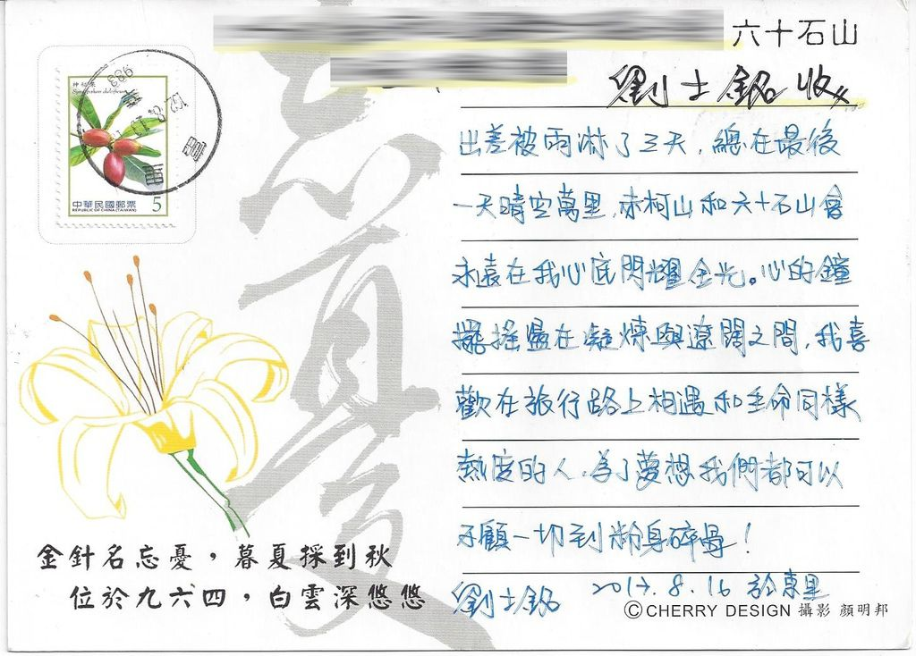 台灣-花蓮04-2.jpg