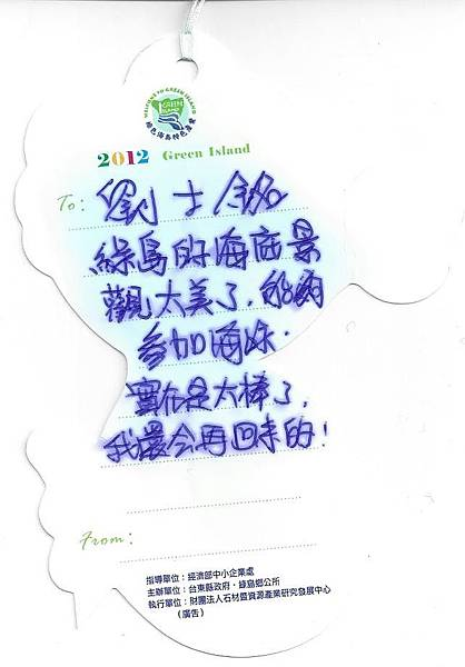 台灣-綠島02.jpg