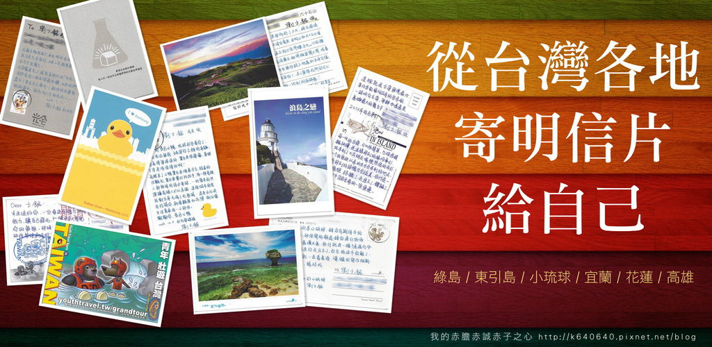 從台灣各地寄明信片給自己-封面照.jpg