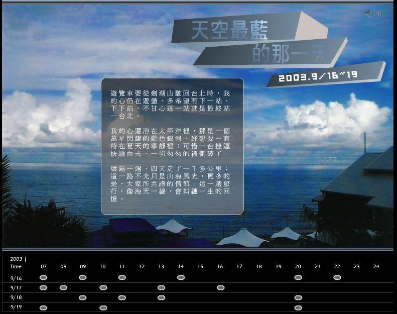 高中畢旅FLASH網站-天空最藍的那一天