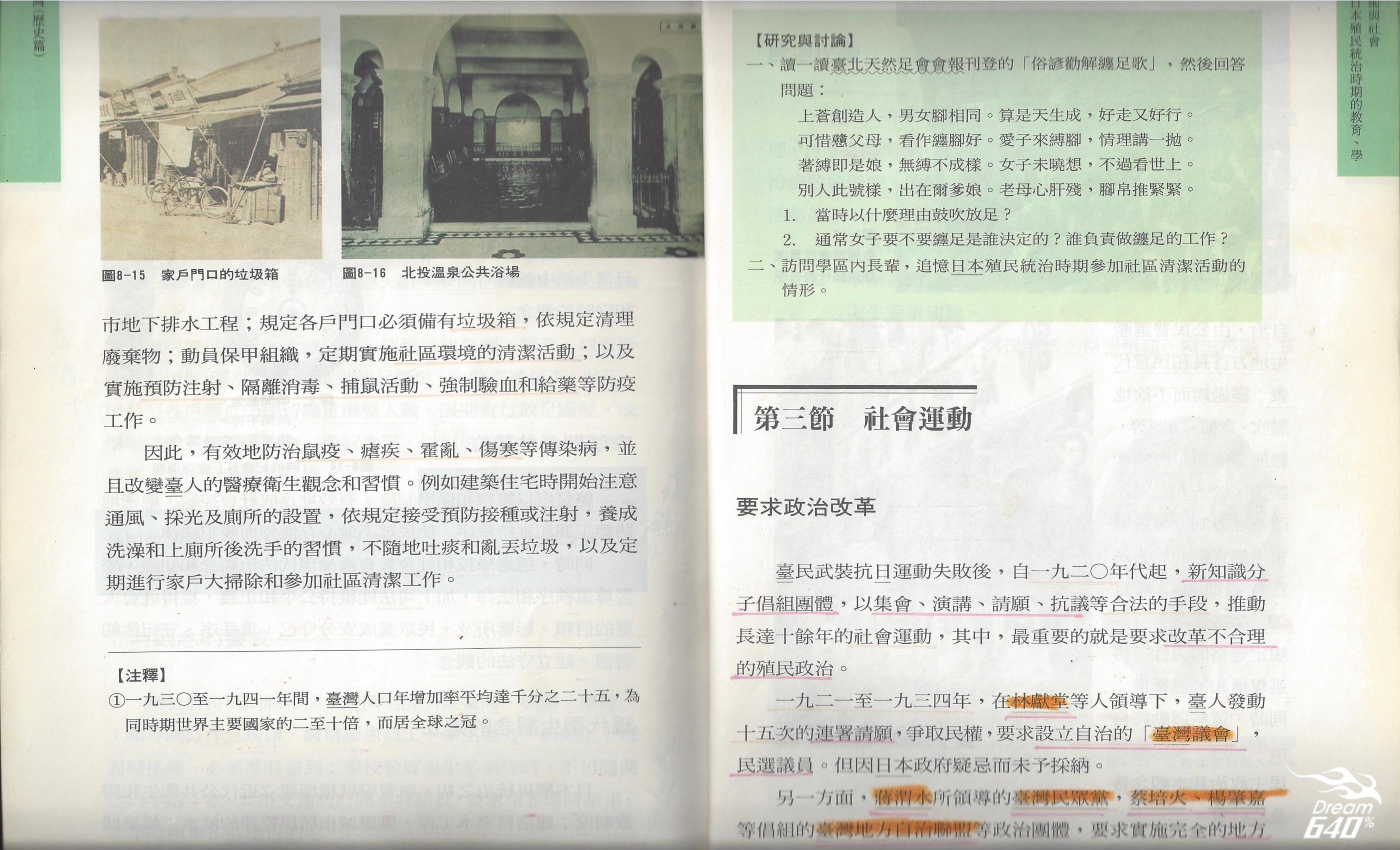 歷史課本-蔣渭水-內頁-1.jpg