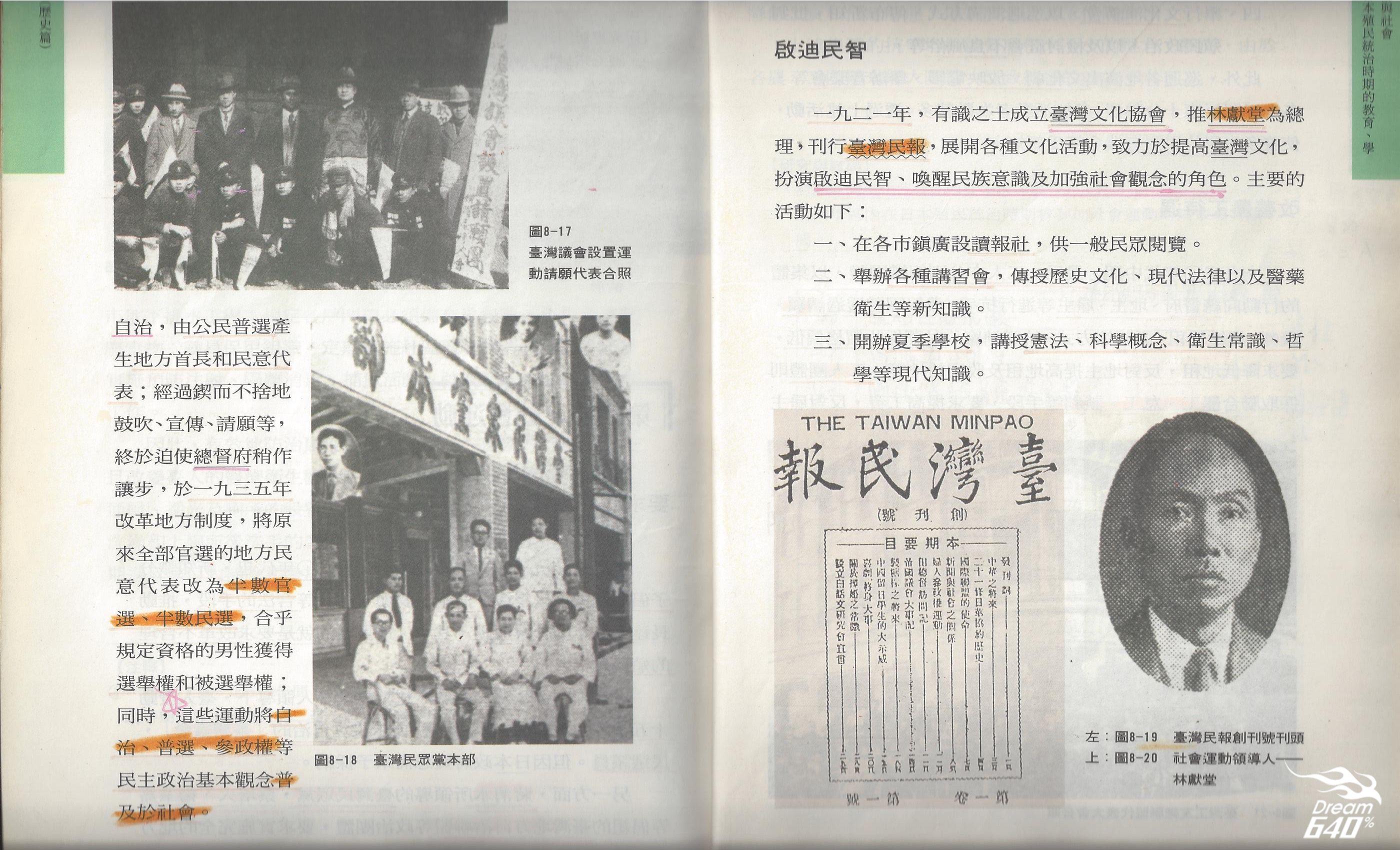 歷史課本-蔣渭水-內頁-2.jpg