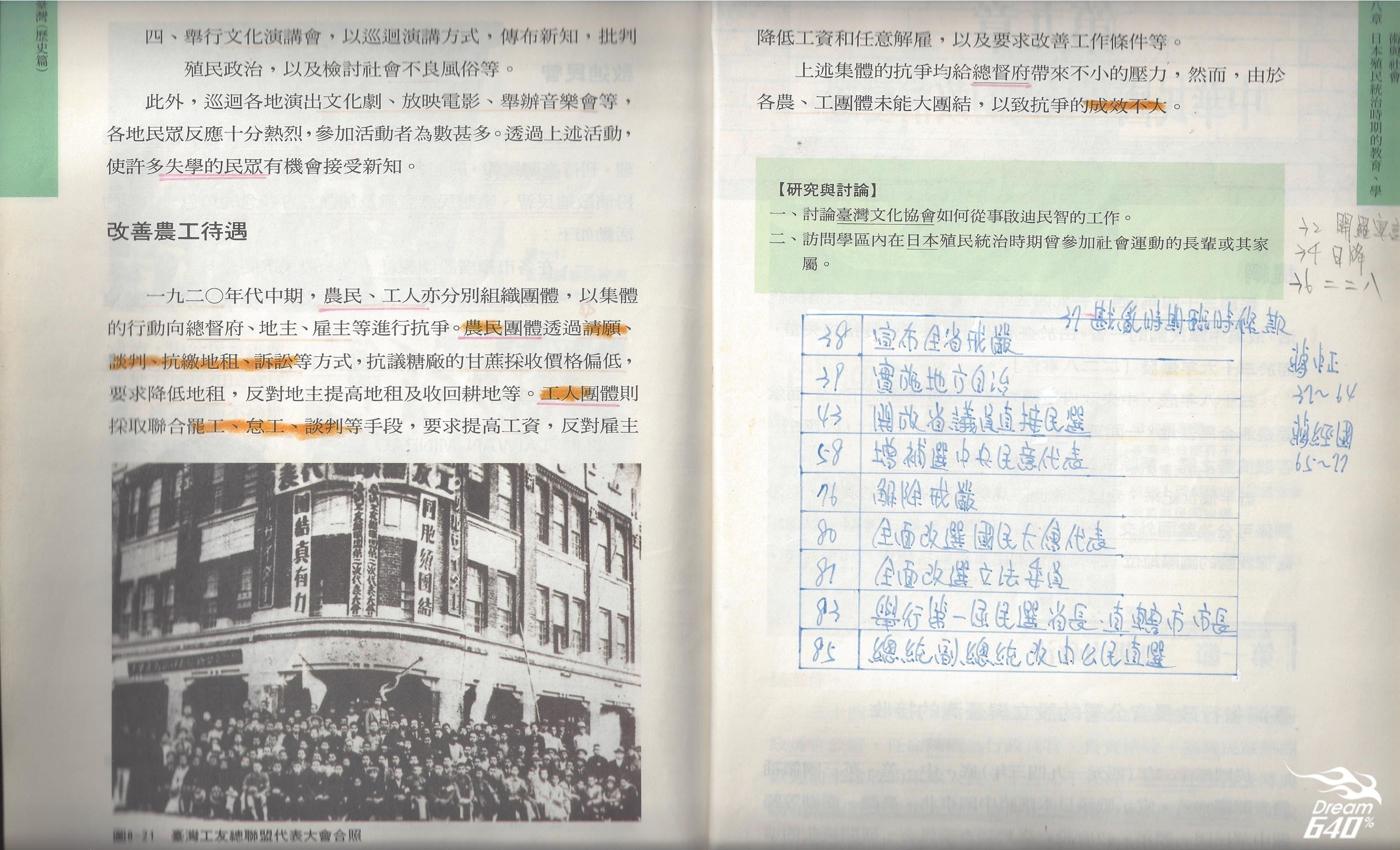 歷史課本-蔣渭水-內頁-3.jpg