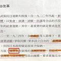 歷史課本-蔣渭水-內頁-4.jpg