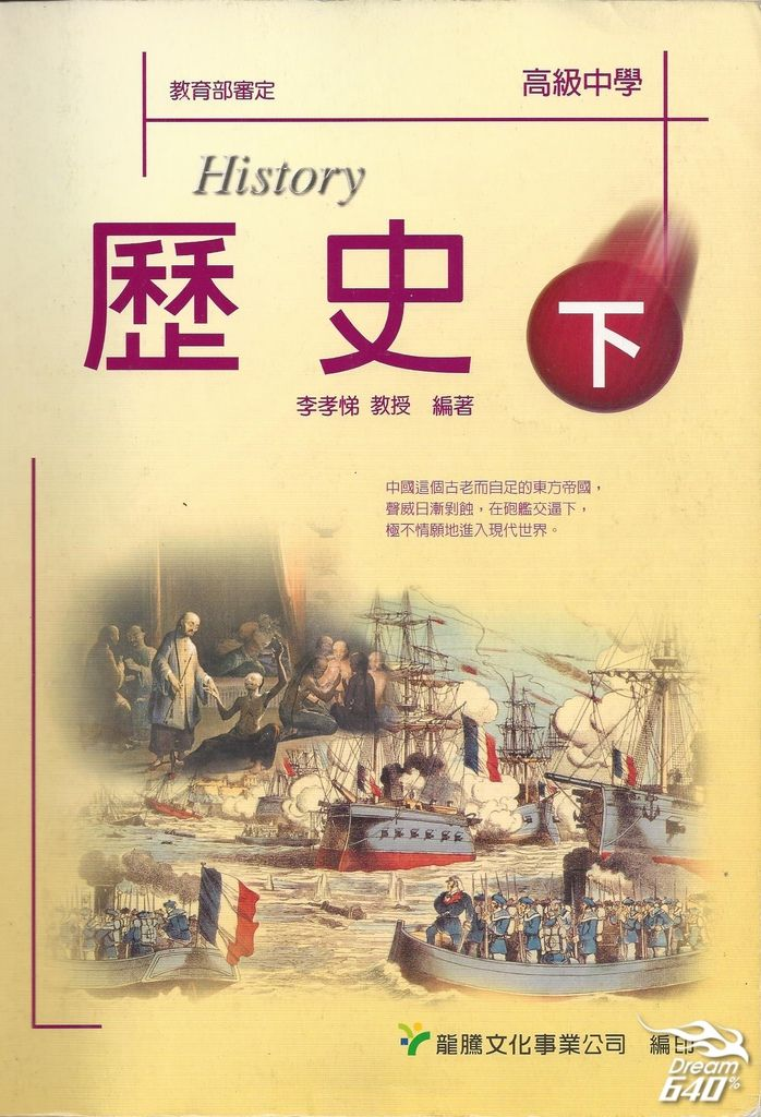 歷史課本-蔣渭水-內頁-5.jpg