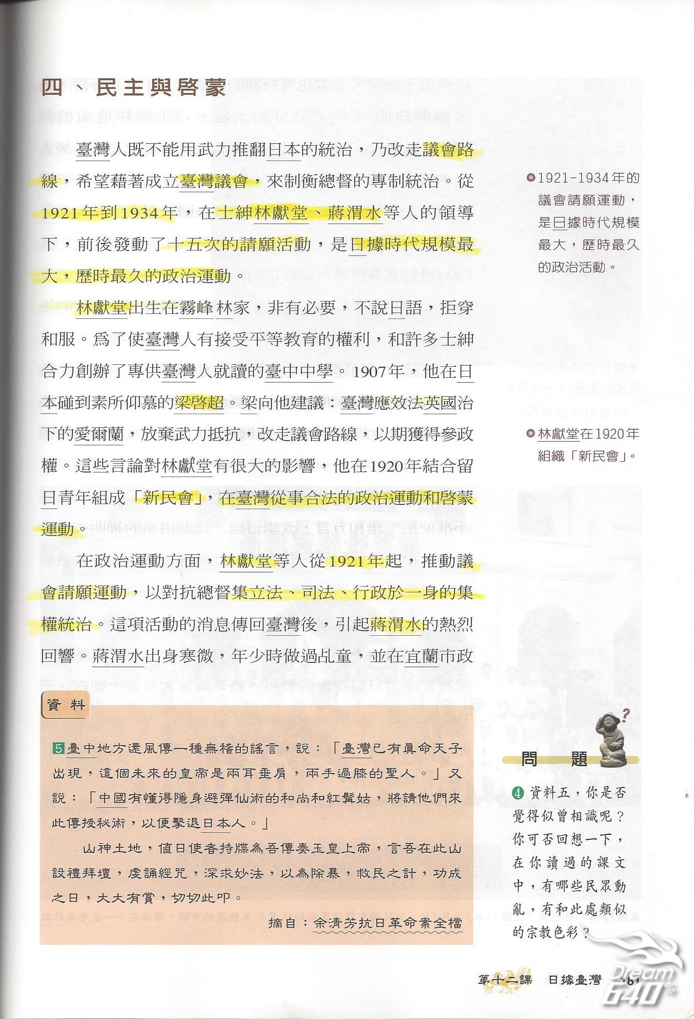 歷史課本-蔣渭水-內頁-6.jpg