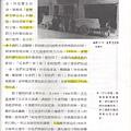 歷史課本-蔣渭水-內頁-8.jpg