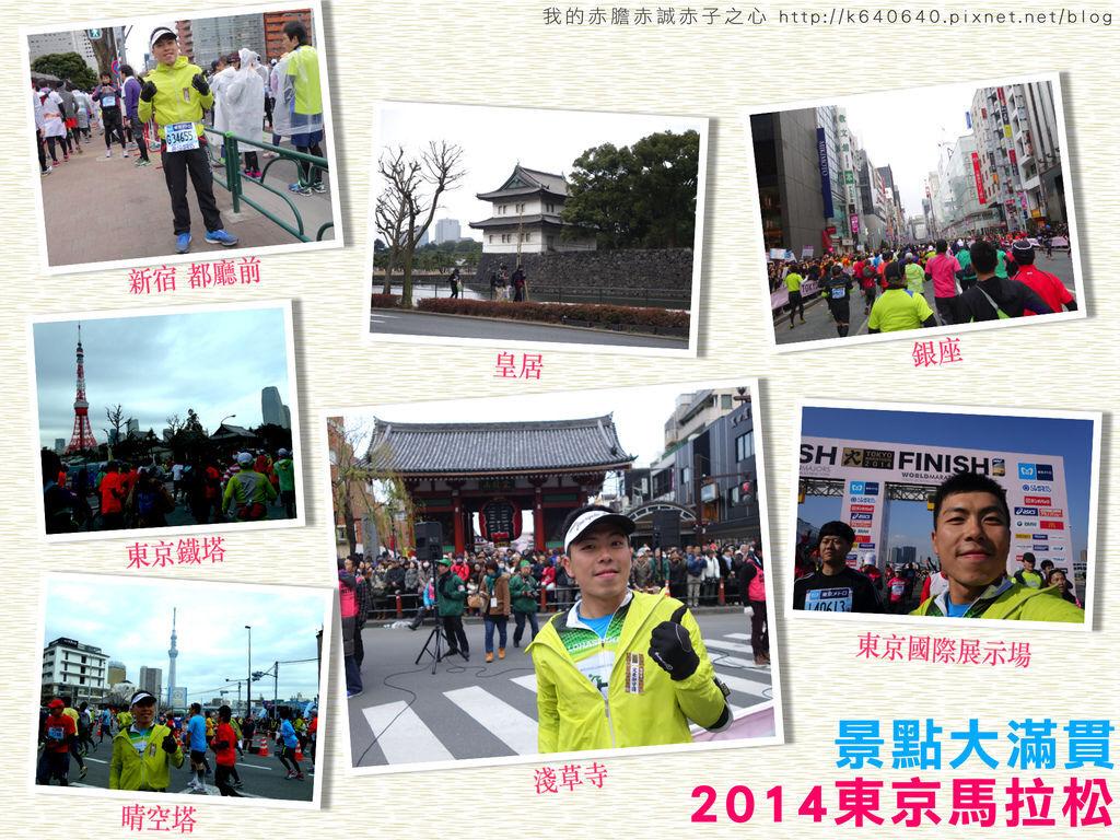 東京馬拉松拼圖.jpg